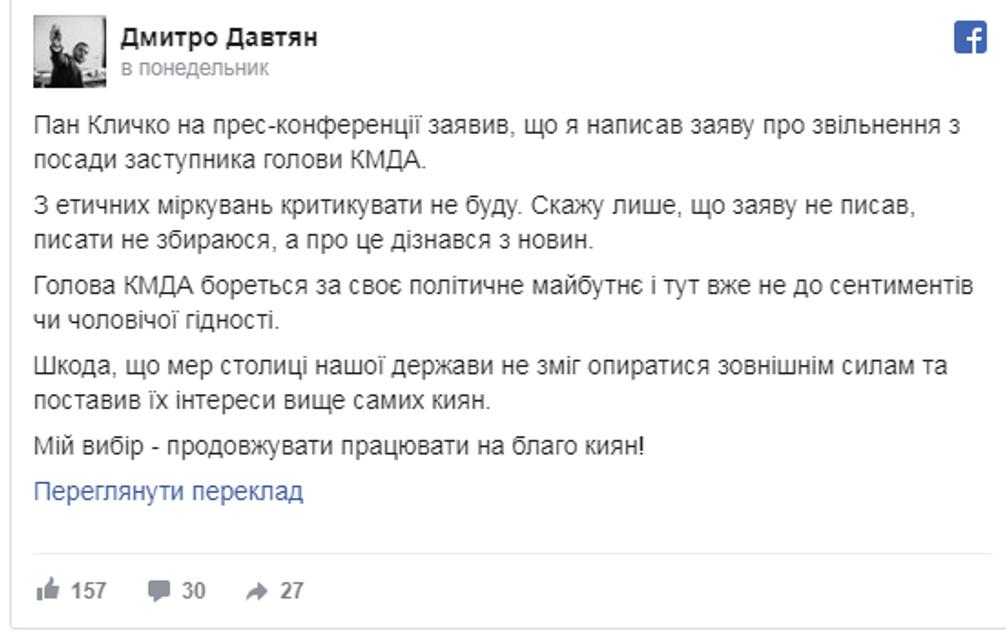 В КГГА ополчились на Кличко. Раскрыты детали - фото 188371