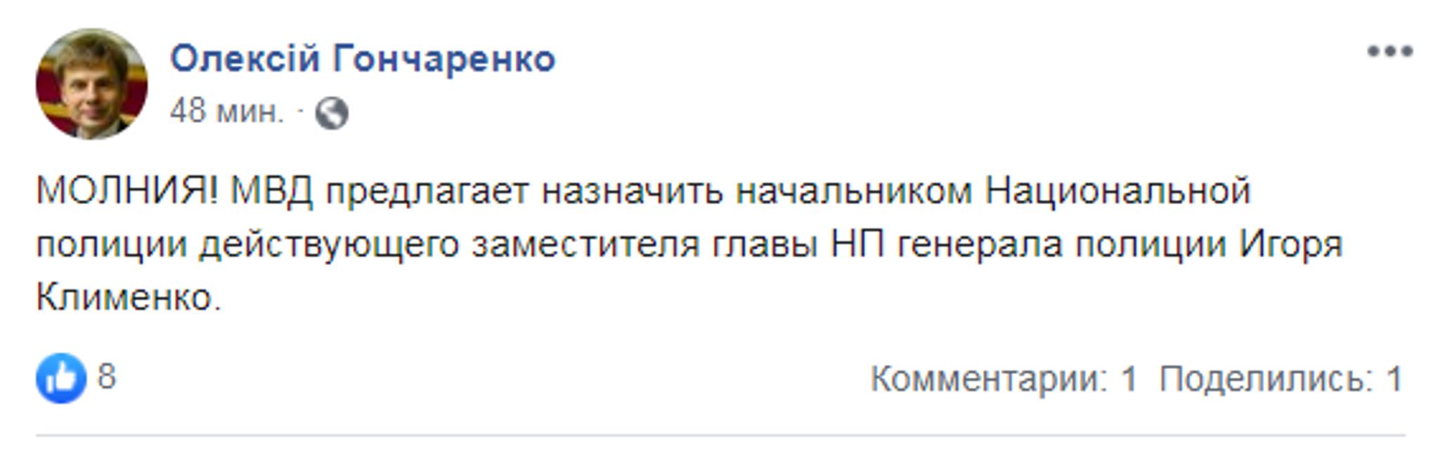В МВД нашли замену Князеву. Кто же это? - фото 188404
