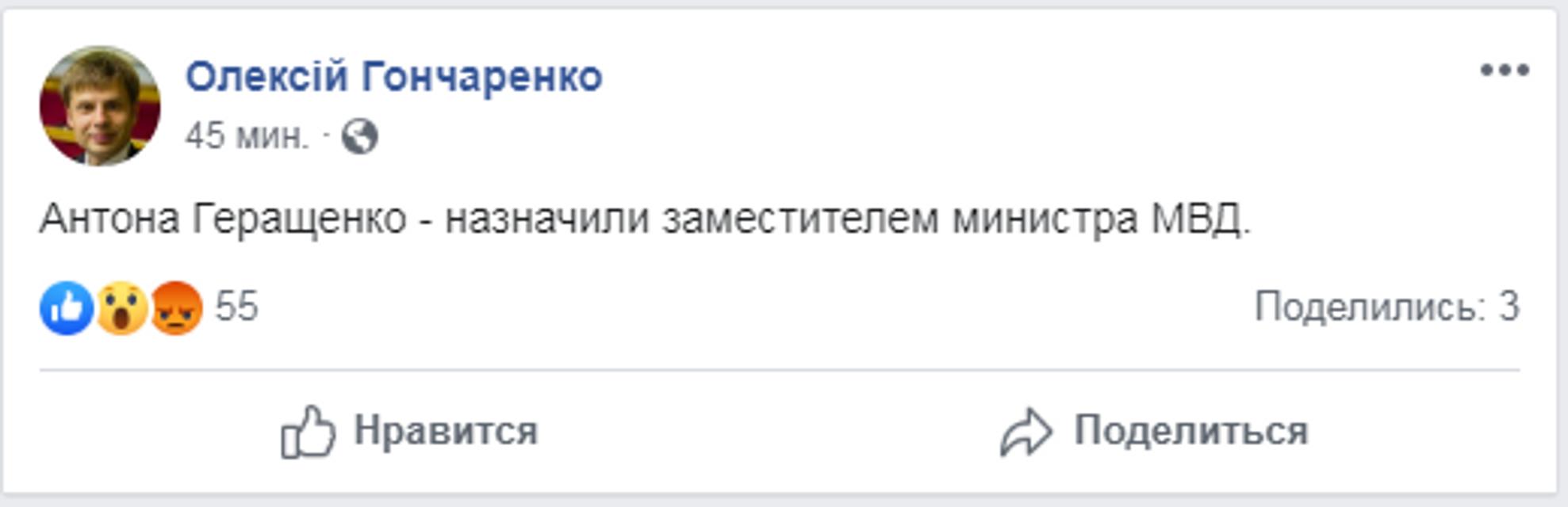 Антон Геращенко получил неожиданное повышение  - ФОТО - фото 188414