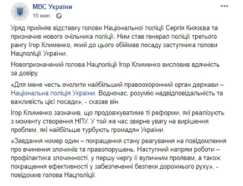 В МВД нашли замену Князеву. Кто же это? - фото 188420