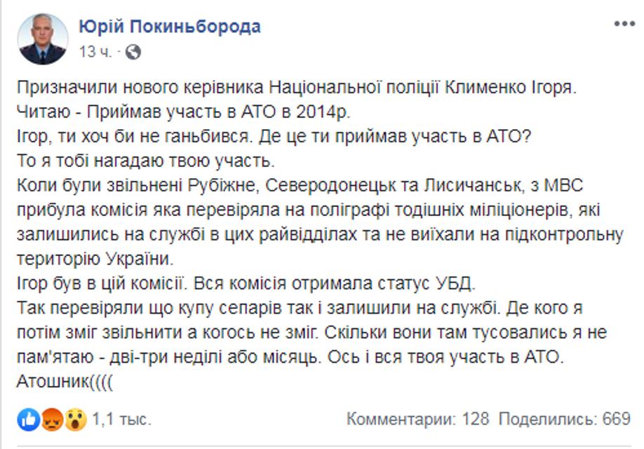 В МВД нашли замену Князеву. Кто же это? - фото 188471
