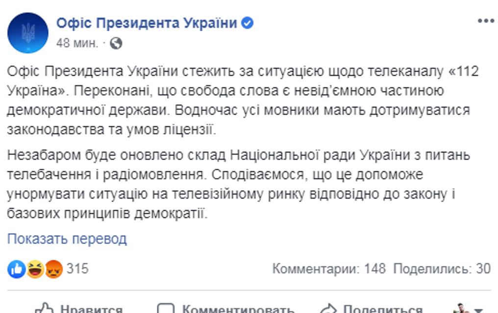 112 каналу отменили лицензию: РЕАКЦИЯ СЕТИ - фото 188498