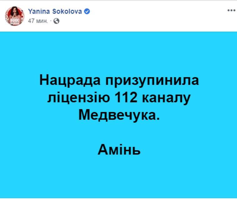 112 каналу отменили лицензию: РЕАКЦИЯ СЕТИ - фото 188499