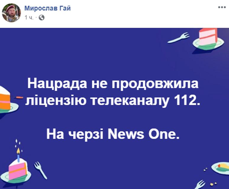 112 каналу отменили лицензию: РЕАКЦИЯ СЕТИ - фото 188500