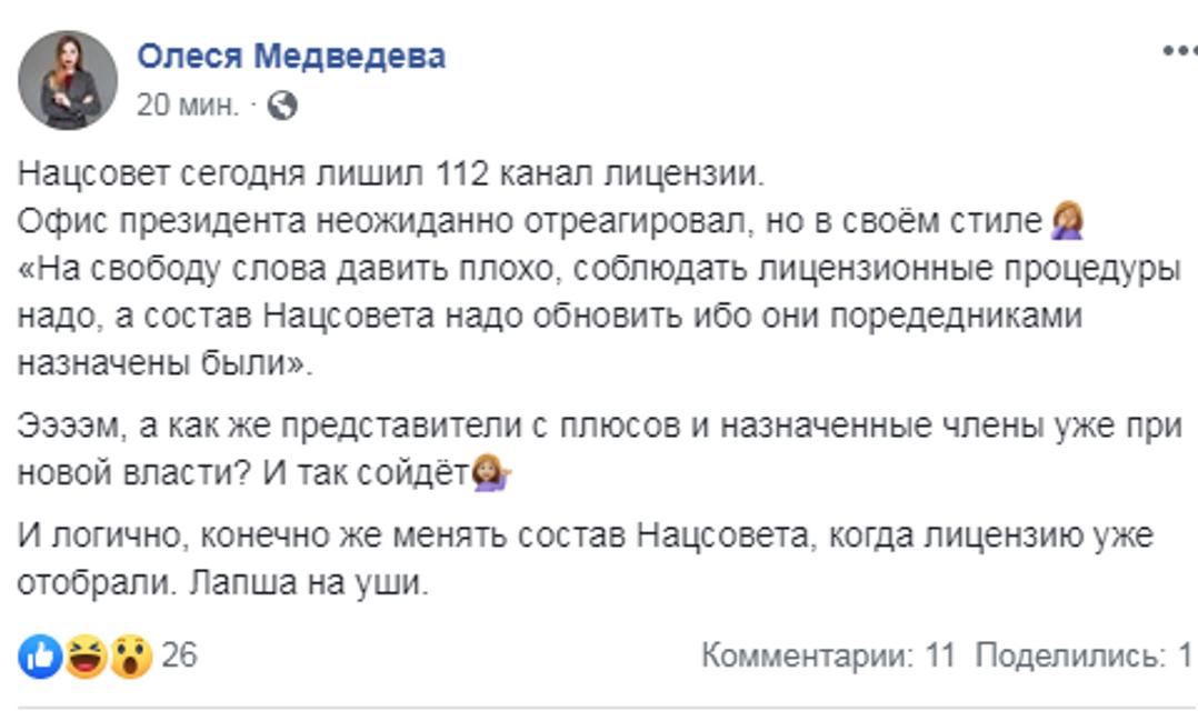 112 каналу отменили лицензию: РЕАКЦИЯ СЕТИ - фото 188503