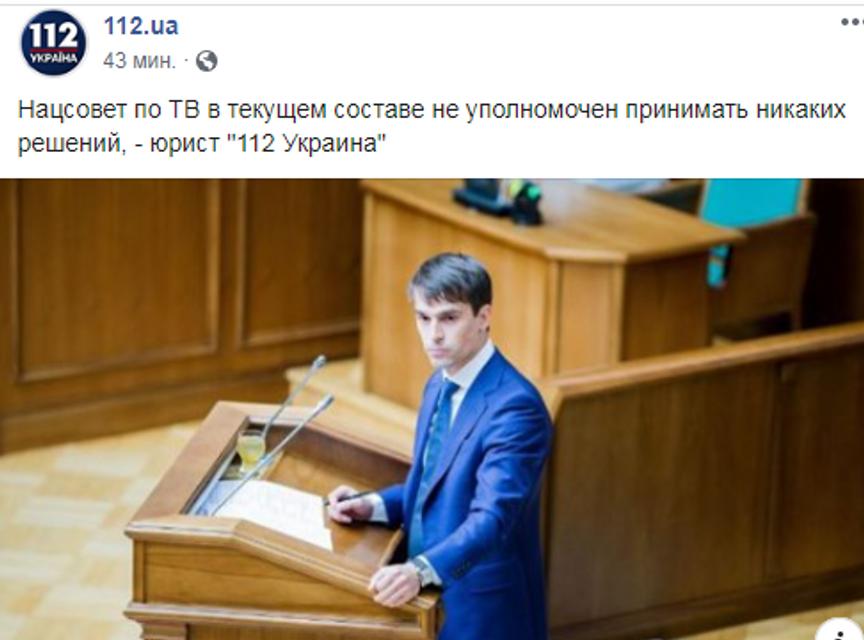 112 каналу отменили лицензию: РЕАКЦИЯ СЕТИ - фото 188504