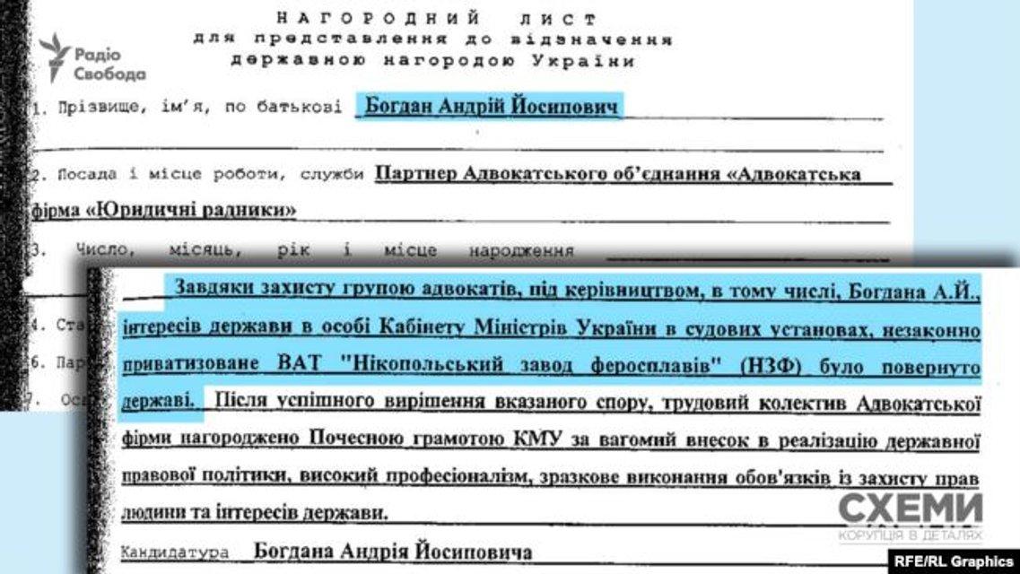 Награждённый в разгар Майдана Богдан летал в РФ с Азаровым (ФОТО+ВИДЕО) - фото 188555