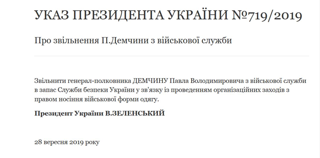 Зеленский уволил одиозного СБУшника. Раскрыты детали - фото 188626