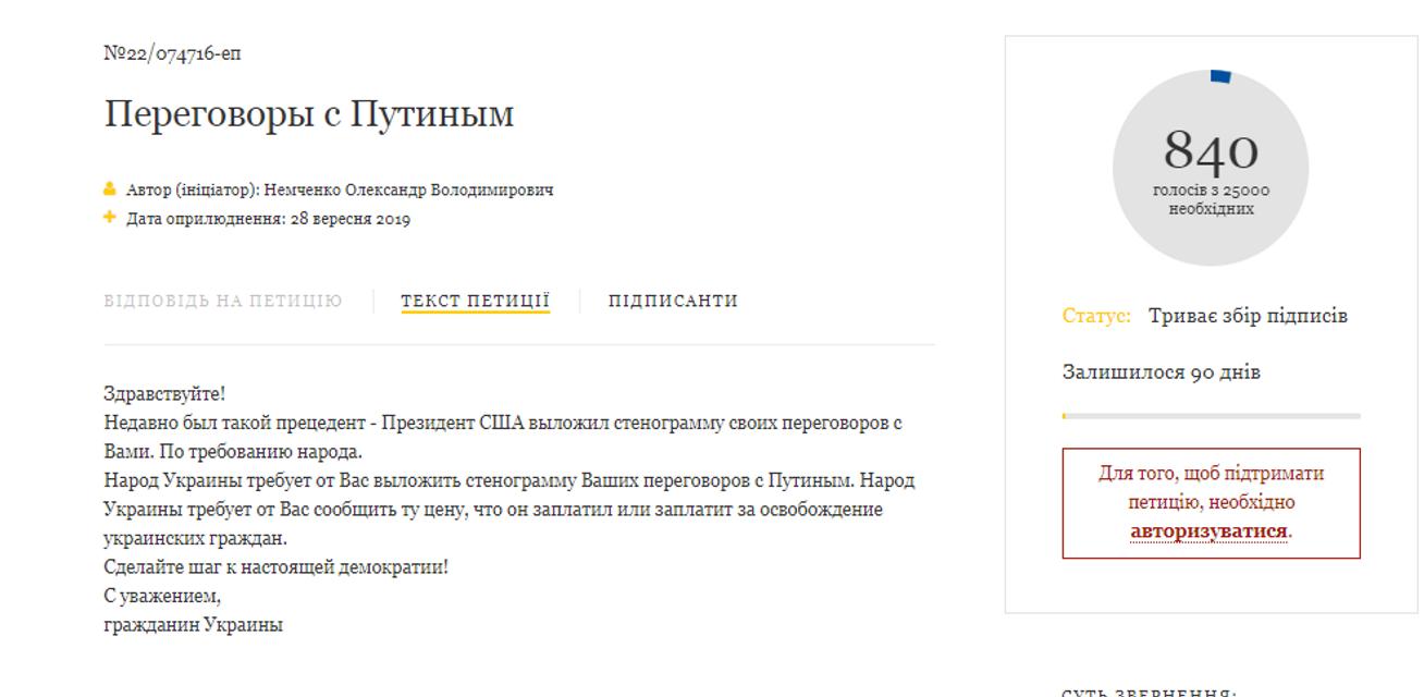 Опубликовать разговор с Путиным: к Зе выдвинули требование - фото 188666
