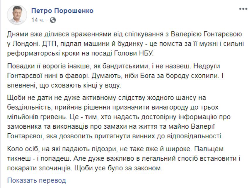 Порошенко объявил награду за дело Гонтаревой - фото 188723