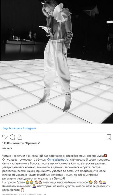 'Восхищаюсь!': Брежнева высказалась об 'измене' Меладзе - фото 189077