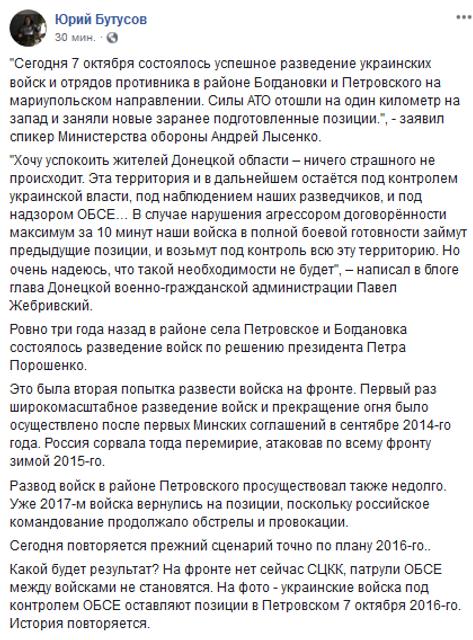 Отвод ВСУ и боевиков отложен. Что произошло? - фото 189164