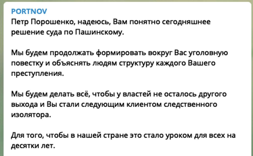 Пашинского арестовали: Турчинов почему-то возмущен - фото 189198