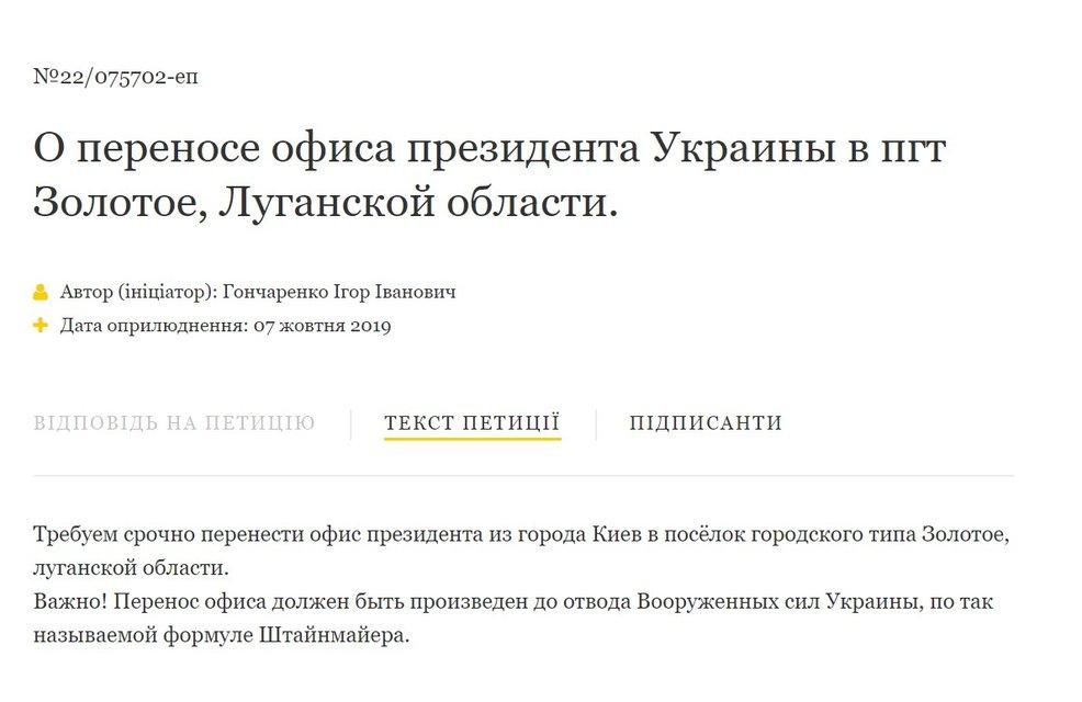 Украинцы предлагают воплотить мечту Зеленского по перезду ОПУ - фото 189233