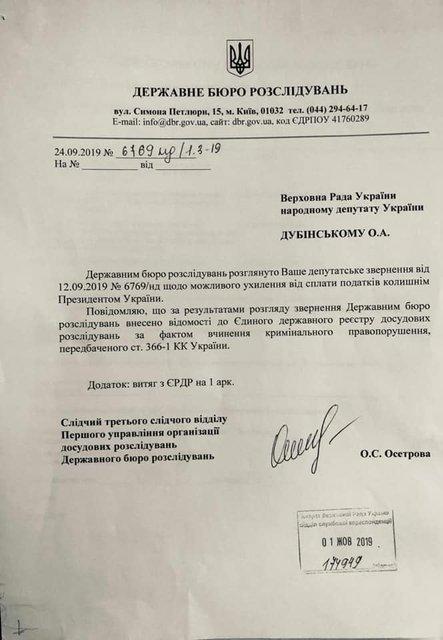 Дубинский пожаловался на Порошенко в ГБР. Что известно? – ФОТО - фото 189240