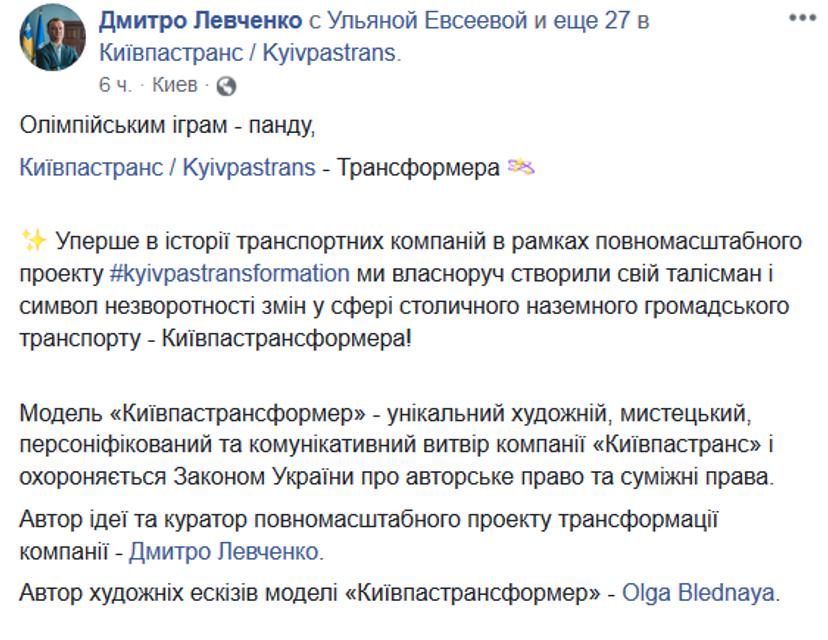 Киевпастранс купит трансформера. За десятки тысяч – ФОТО - фото 189246