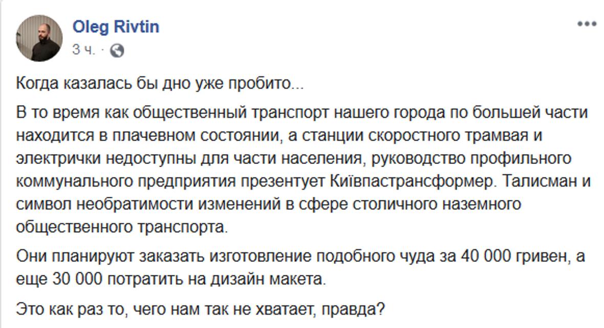 Киевпастранс купит трансформера. За десятки тысяч – ФОТО - фото 189251