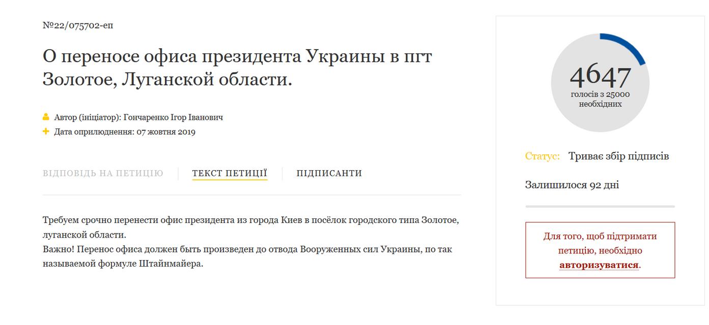 Зеленского попросили переселиться на Донбасс - ФОТО - фото 189270