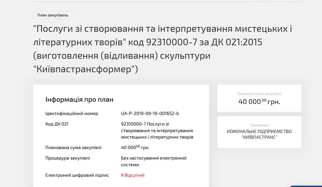 Киевпастранс купит трансформера. За десятки тысяч – ФОТО - фото 189275