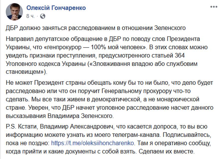 Гончаренко написал заявление на Зеленского - ФОТО - фото 189277