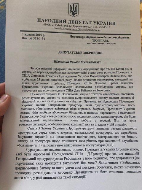Гончаренко написал заявление на Зеленского - ФОТО - фото 189278