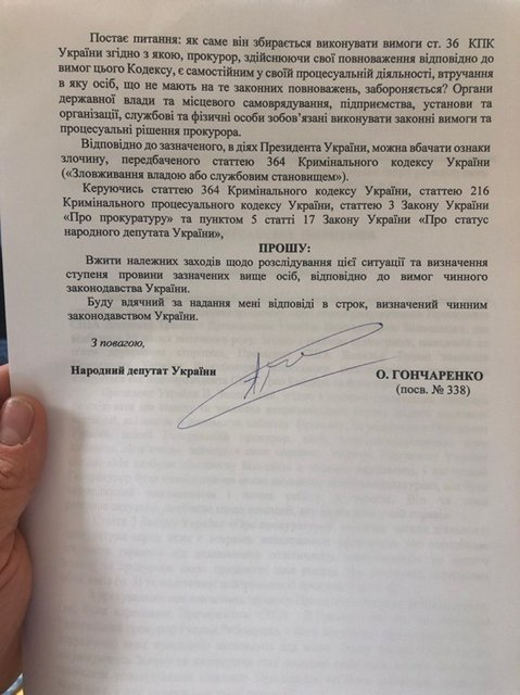 Гончаренко написал заявление на Зеленского - ФОТО - фото 189279