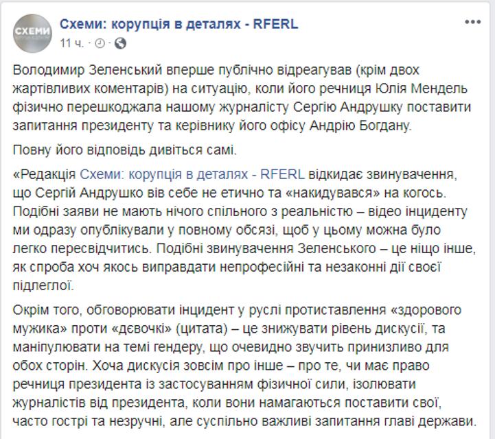 'Буду защищать' Зеленский оправдал нападение Мендель - фото 189390