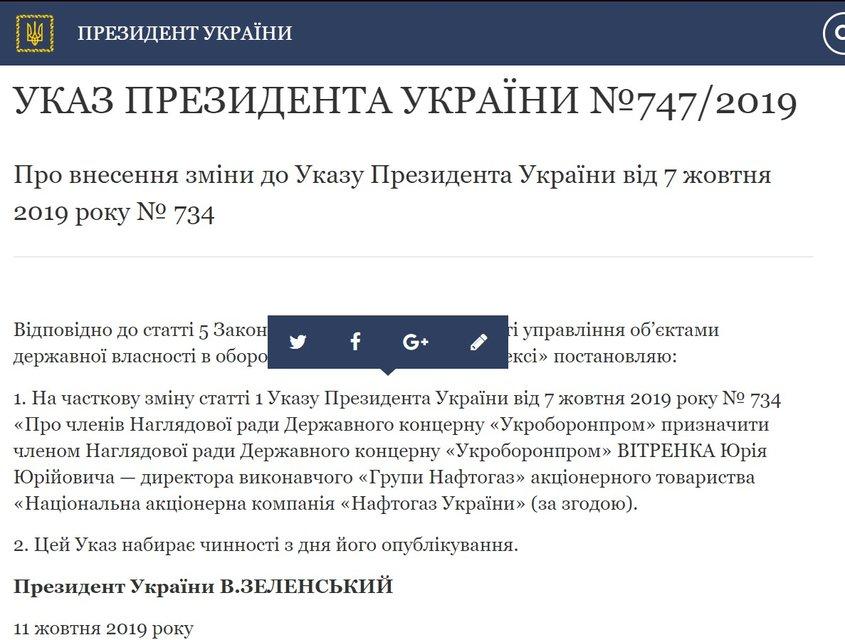 Зеленский сделал Витренко шишкой в 'Укроборонпроме' - фото 189489