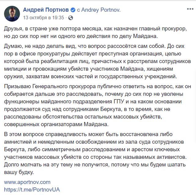 Портнов призвал Рябошапку расследовать 'преступления активистов Майдана' - фото 189607