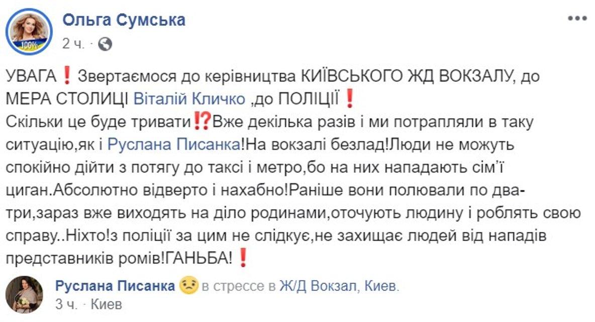 На киевском ЖД вокзале Руслану Писанку избили цыгане (ФОТО) - фото 189622