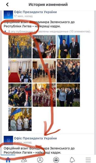 То ли Литва, то ли Латвия: у Зеленского снова перепутали страны - фото 189679