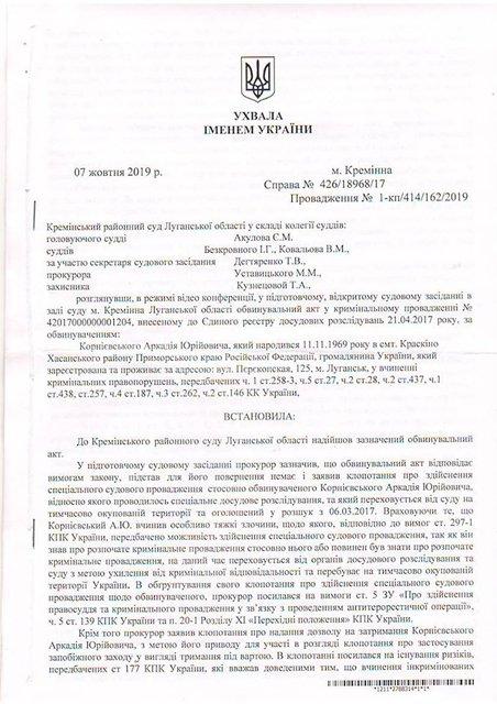 Украинский суд закрыл уголовное дело против главного палача 'ЛНР' - фото 189726