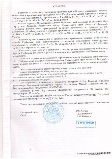 Украинский суд закрыл уголовное дело против главного палача 'ЛНР' - фото 189727