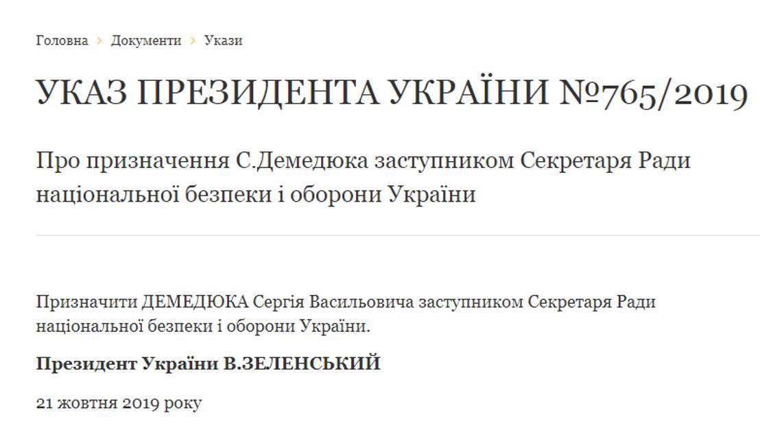 Зеленский назначил подчиненного Авакова в СНБО. Кто он? - фото 189842