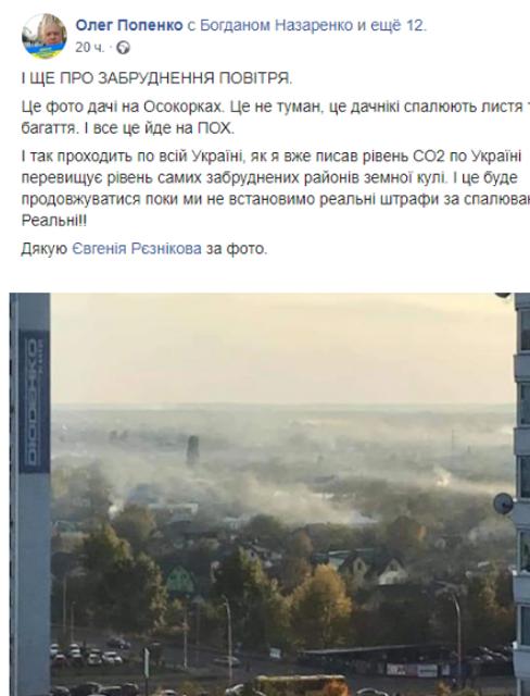 Сеть бьет тревогу, воздух в Украине ужасно загрязнён. Так ли это? - фото 189863