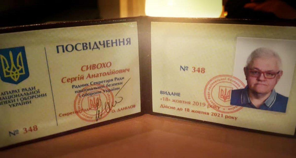 Сергей Сивохо попал в СНБО. Чем займется шоумен? - фото 189874