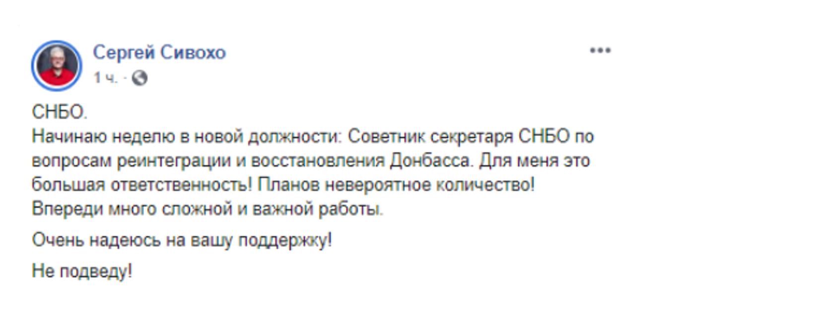 Сергей Сивохо попал в СНБО. Чем займется шоумен? - фото 189875