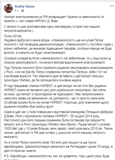 Порошенко получил взятку в 150 млн долл – Герус - фото 190008