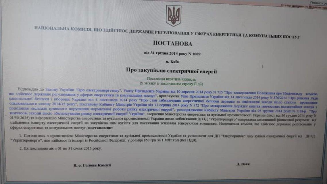 Порошенко получил взятку в 150 млн долл – Герус - фото 190009