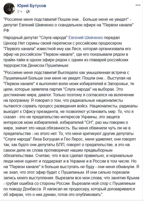 'Меня подставили!': Слуга народа 'оправдался' за шоу на РосТВ - фото 190031