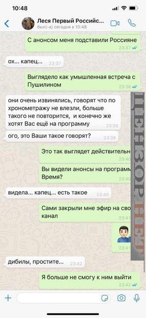'Меня подставили!': Слуга народа 'оправдался' за шоу на РосТВ - фото 190033