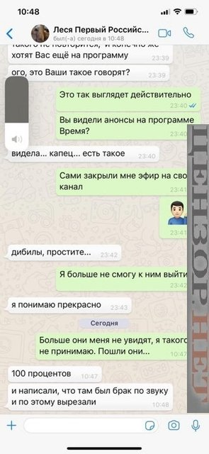 'Меня подставили!': Слуга народа 'оправдался' за шоу на РосТВ - фото 190034
