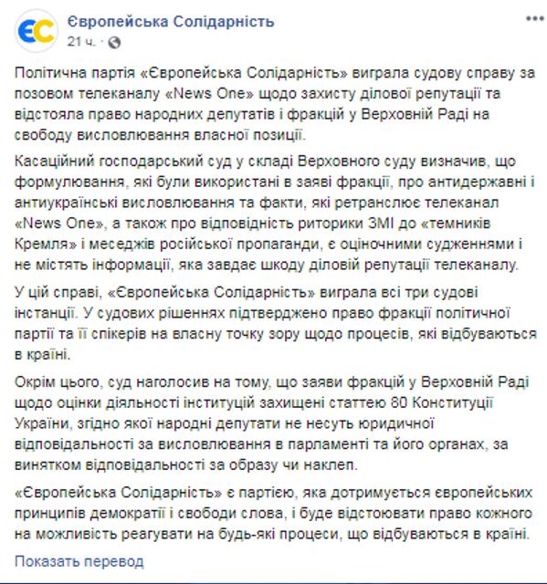 Порошенко обыграл канал Медведчука. Раскрыты детали - фото 190081