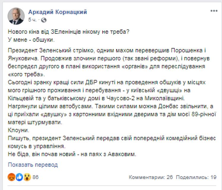 ГБР провело обыск у экс-депутата Порошенко – ФОТО - фото 190087