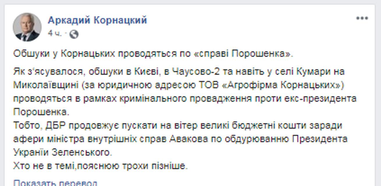 ГБР провело обыск у экс-депутата Порошенко – ФОТО - фото 190088