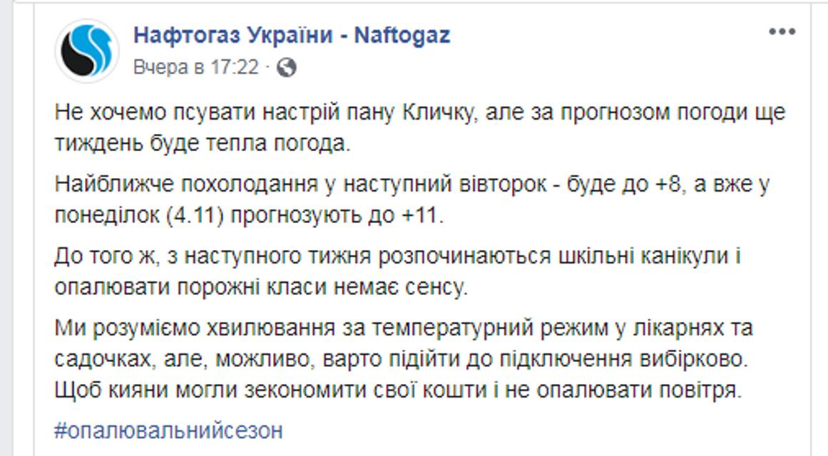 Отопительный сезон 2019/2020 в Киеве: Когда ждать тепла в квартирах - фото 190100