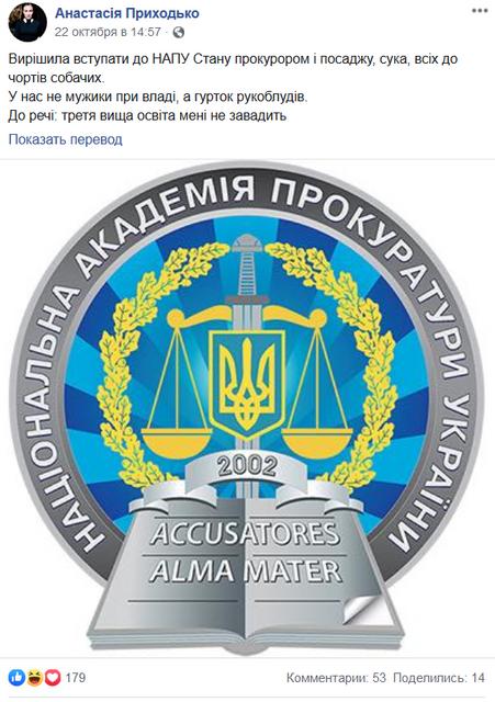 Анастасия Приходько пойдет в прокуроры – ФОТОФАКТ - фото 190120