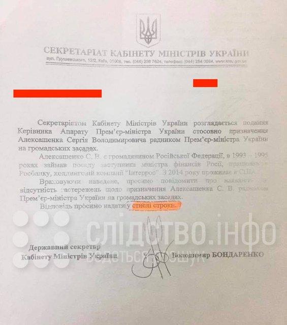 Советником Гончарука может стать бывший российский чиновник (ФОТО) - фото 190136