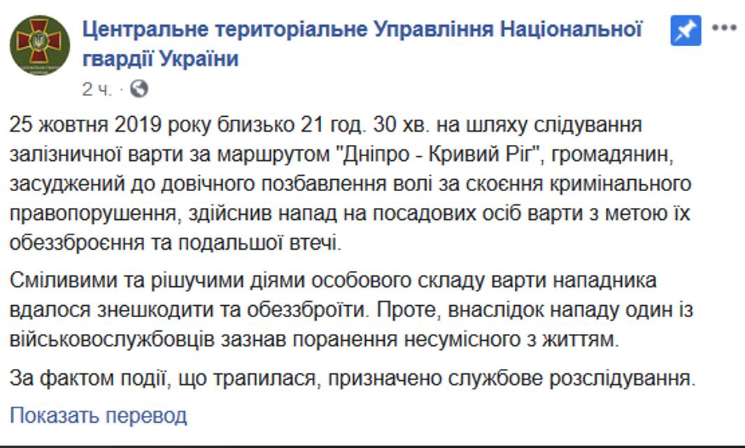 Под Днепром зек убил конвоира. Что известно? - фото 190196