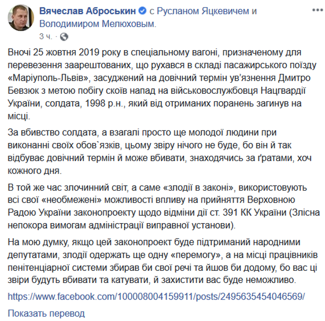 Под Днепром зек убил конвоира. Что известно? - фото 190208